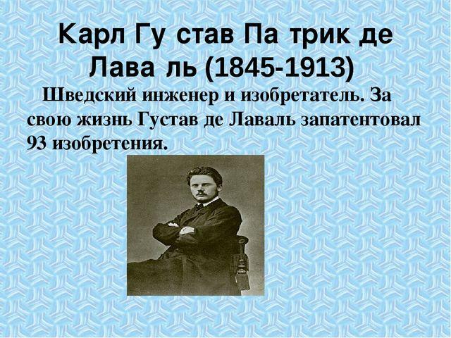 Карл Гу́став Па́трик де Лава́ль (1845-1913) Шведский инженер и изобретатель....