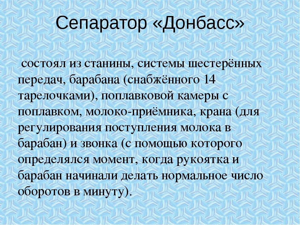 Сепаратор «Донбасс» состоял из станины, системы шестерённых передач, барабана...