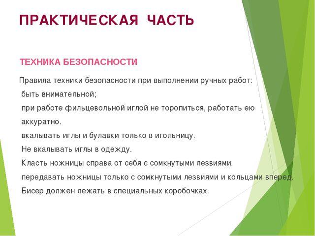 ПРАКТИЧЕСКАЯ ЧАСТЬ Правила техники безопасности при выполнении ручных работ:...