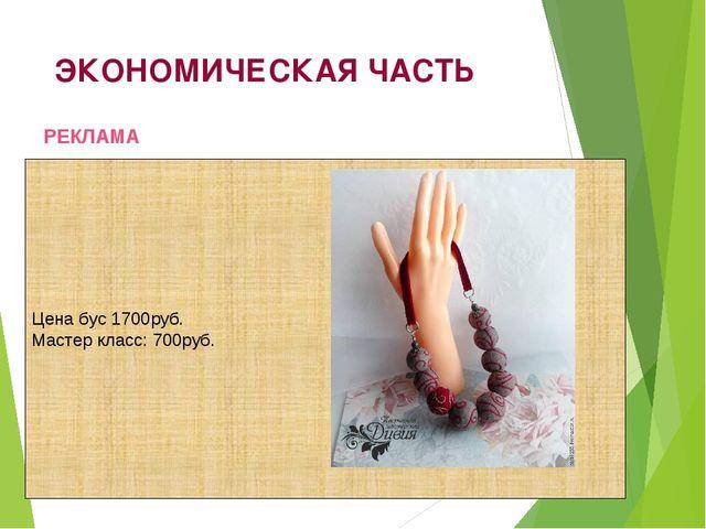 ЭКОНОМИЧЕСКАЯ ЧАСТЬ РЕКЛАМА Цена бус 1700руб. Мастер класс: 700руб.