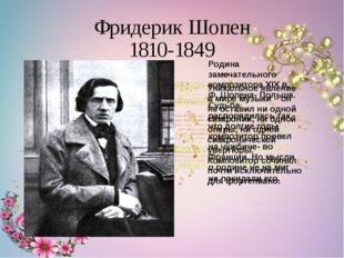 Фридерик Шопен 1810-1849 Родина замечательного композитора XIX в. Ф. Шопена-