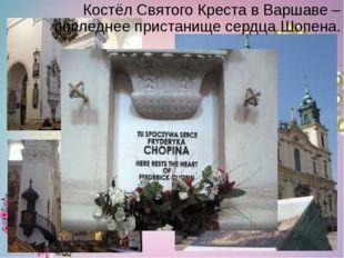 Костёл Святого Креста в Варшаве – последнее пристанище сердца Шопена.