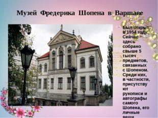 Был открыт в 1954 году. Сейчас здесь собрано свыше 5 тысяч предметов, связанн
