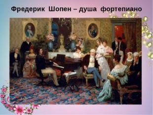 Фредерик Шопен – душа фортепиано