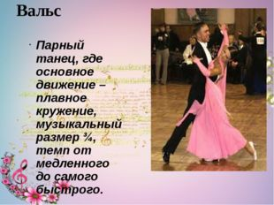 Вальс Парный танец, где основное движение – плавное кружение, музыкальный раз