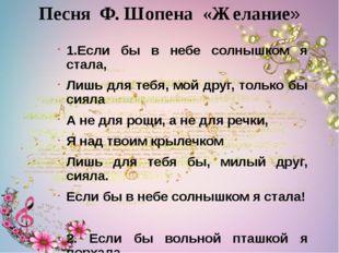 Песня Ф. Шопена «Желание» 1.Если бы в небе солнышком я стала, Лишь для тебя,