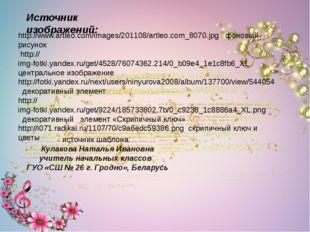 Источник изображений: http://www.artleo.com/images/201108/artleo.com_8070.jpg