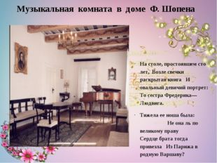 На столе, простоявшем сто лет, Возле свечки раскрытая книга И овальный девич
