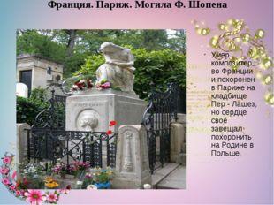 Умер композитор во Франции и похоронен в Париже на кладбище Пер - Лашез, но