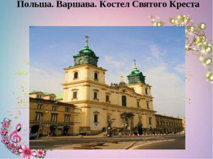 Польша. Варшава. Костел Святого Креста