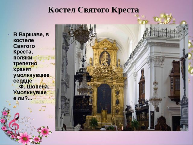 В Варшаве, в костеле Святого Креста, поляки трепетно хранят умолкнувшее сердц...