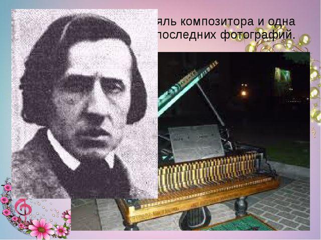 Рояль композитора и одна из последних фотографий.