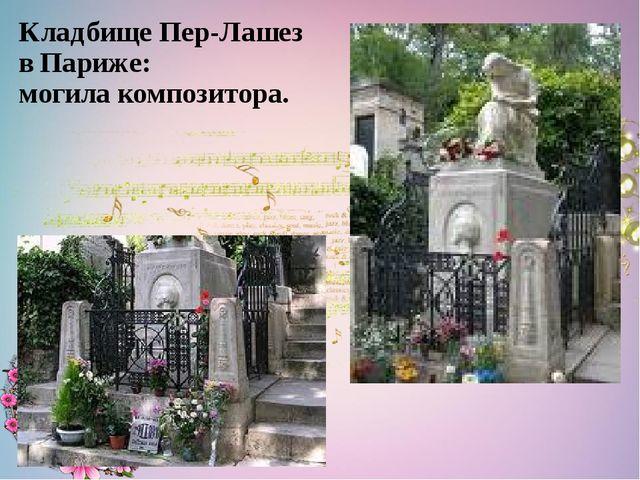 Кладбище Пер-Лашез в Париже: могила композитора.