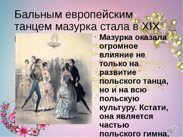 Бальным европейским танцем мазурка стала в XIX веке Мазурка оказала огромное...