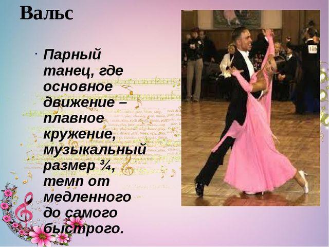 Вальс Парный танец, где основное движение – плавное кружение, музыкальный раз...