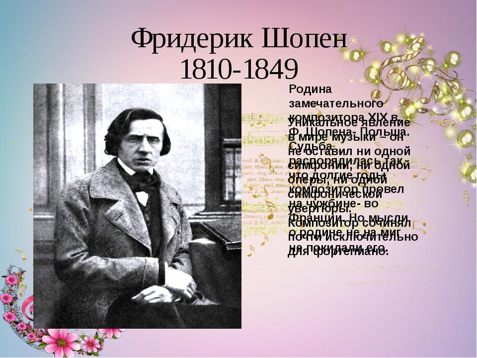 Фридерик Шопен 1810-1849 Родина замечательного композитора XIX в. Ф. Шопена-...