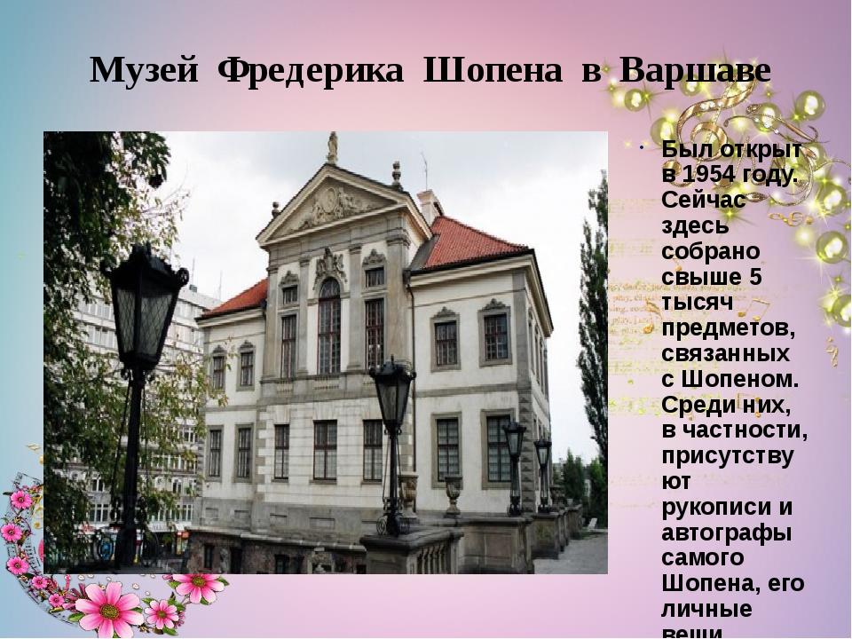 Был открыт в 1954 году. Сейчас здесь собрано свыше 5 тысяч предметов, связанн...