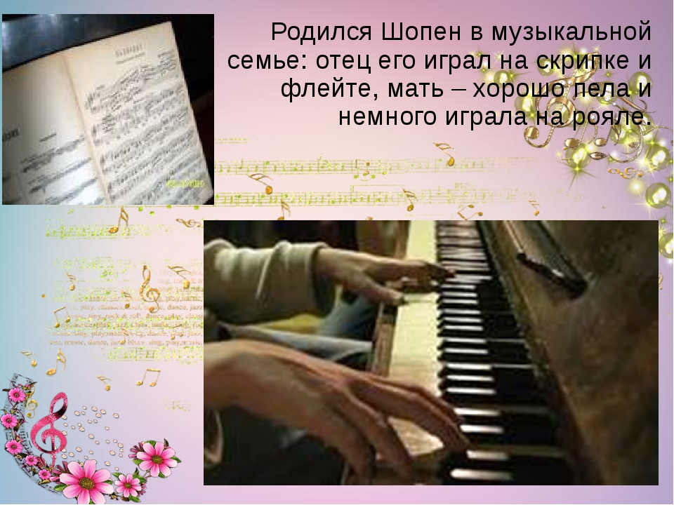 Родился Шопен в музыкальной семье: отец его играл на скрипке и флейте, мать...