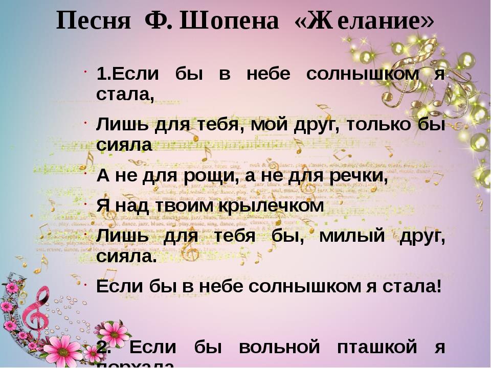 Песня Ф. Шопена «Желание» 1.Если бы в небе солнышком я стала, Лишь для тебя,...
