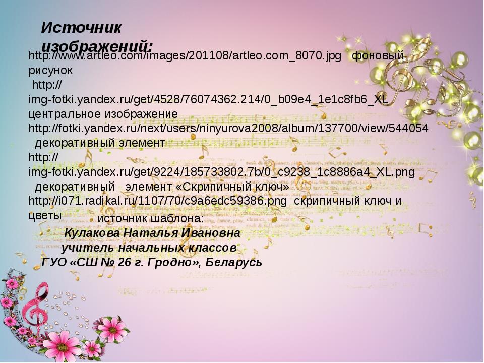 Источник изображений: http://www.artleo.com/images/201108/artleo.com_8070.jpg...