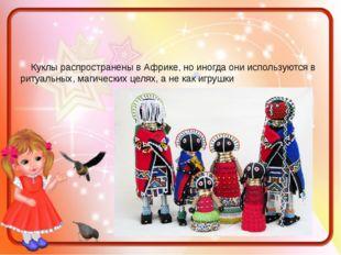 Куклы распространены в Африке, но иногда они используются в ритуальных, маги