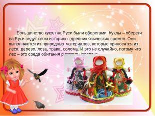 Большинство кукол на Руси были оберегами. Куклы – обереги на Руси ведут свою