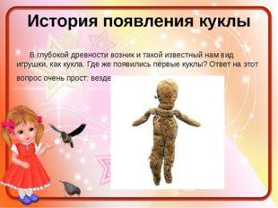 История появления куклы В глубокой древности возник и такой известный нам вид