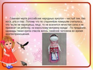 Главная черта российских народных куколок – чистый лик, без носа, рта и глаз
