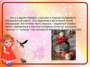Как и у других народов, у русских в игрушку вкладывали определенный смысл. О