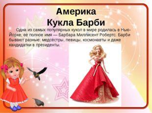 Америка Кукла Барби Одна из самых популярных кукол в мире родилась в Нью-Йорк