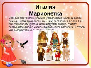 Италия Марионетка Впервые марионетки (игрушки, управляемые кукловодом при пом