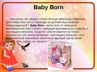 Baby Born Несколько лет назад в отечественных магазинах появилась кукла Baby