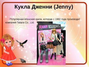Кукла Дженни (Jenny) Популярная японская кукла, которую с 1982 года производ