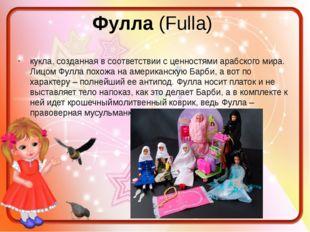 Фулла(Fulla) кукла, созданная в соответствии с ценностями арабского мира. Л