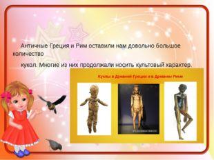 Античные Греция и Рим оставили нам довольно большое количество кукол. Многие
