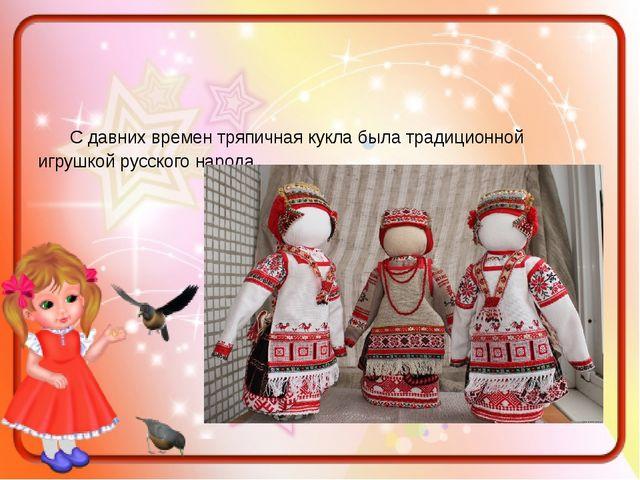 С давних времен тряпичная кукла была традиционной игрушкой русского народа.