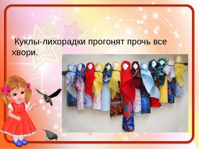 Куклы-лихорадки прогонят прочь все хвори.
