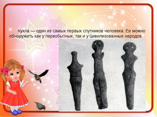 Кукла — один из самых первых спутников человека. Ее можно обнаружить как у п...