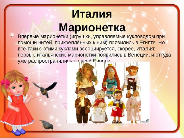 Италия Марионетка Впервые марионетки (игрушки, управляемые кукловодом при пом...