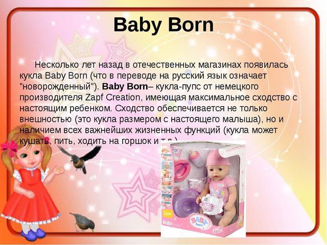 Baby Born Несколько лет назад в отечественных магазинах появилась кукла Baby...