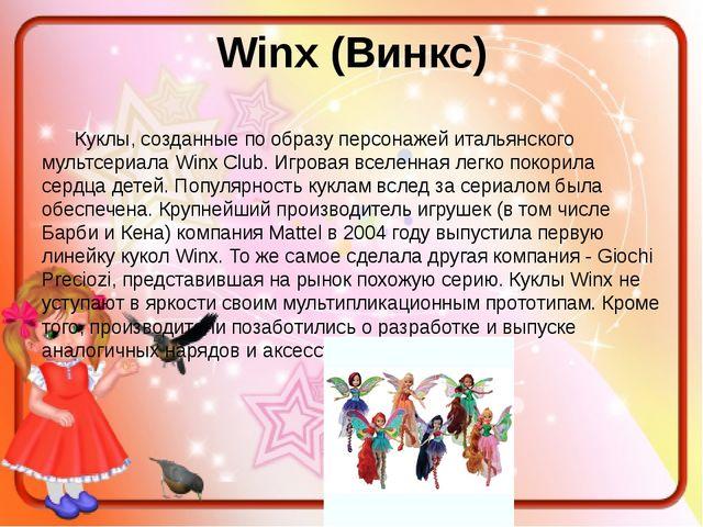 Winx (Винкс) Куклы, созданные по образу персонажей итальянского мультсериала...