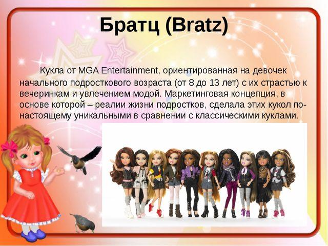 Братц (Bratz) Кукла от MGA Entertainment, ориентированная на девочек начально...