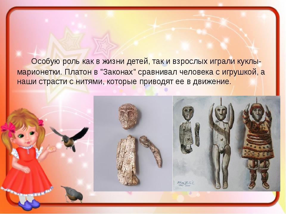 Особую роль как в жизни детей, так и взрослых играли куклы-марионетки. Плато...