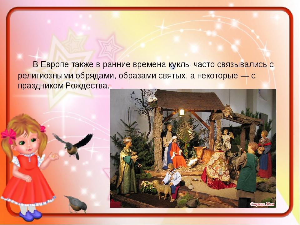 В Европе также в ранние времена куклы часто связывались с религиозными обряд...