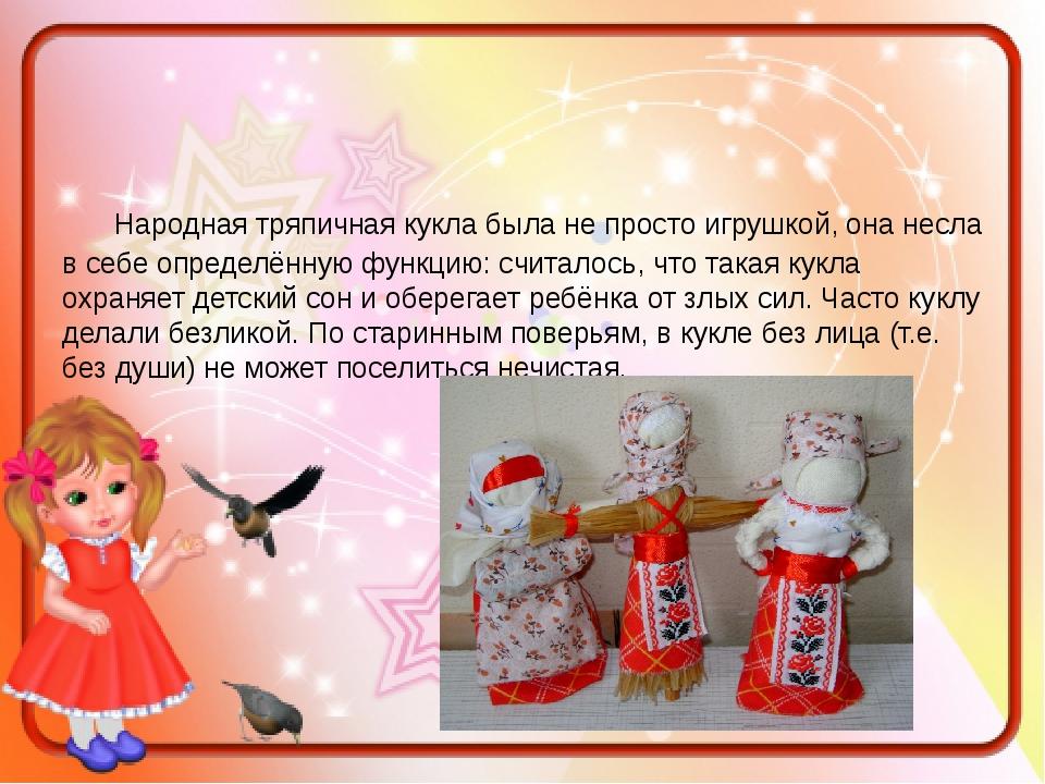 Народная тряпичная кукла была не просто игрушкой, она несла в себе определён...