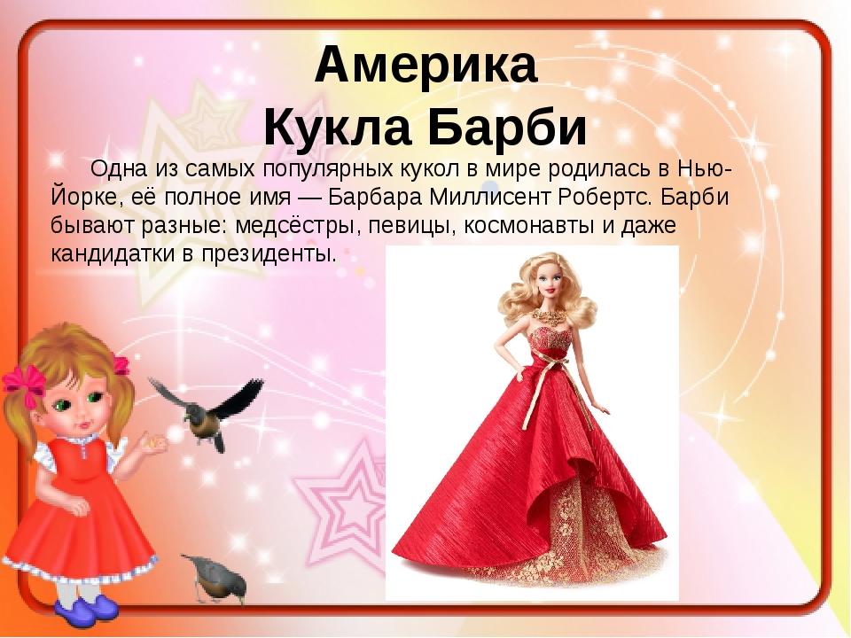 Америка Кукла Барби Одна из самых популярных кукол в мире родилась в Нью-Йорк...