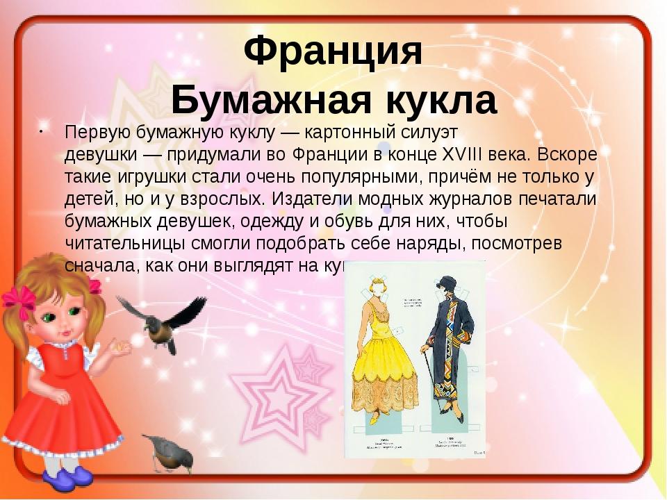 Франция Бумажная кукла Первую бумажную куклу—картонный силуэт девушки—при...