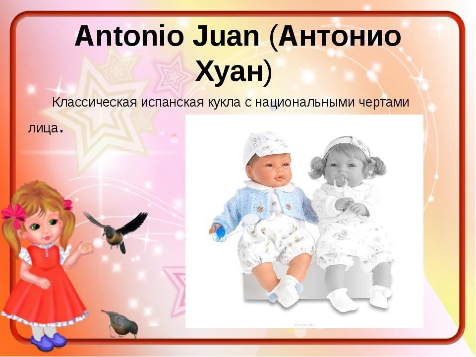 Antonio Juan(Антонио Хуан) Классическая испанская кукла с национальными чер...