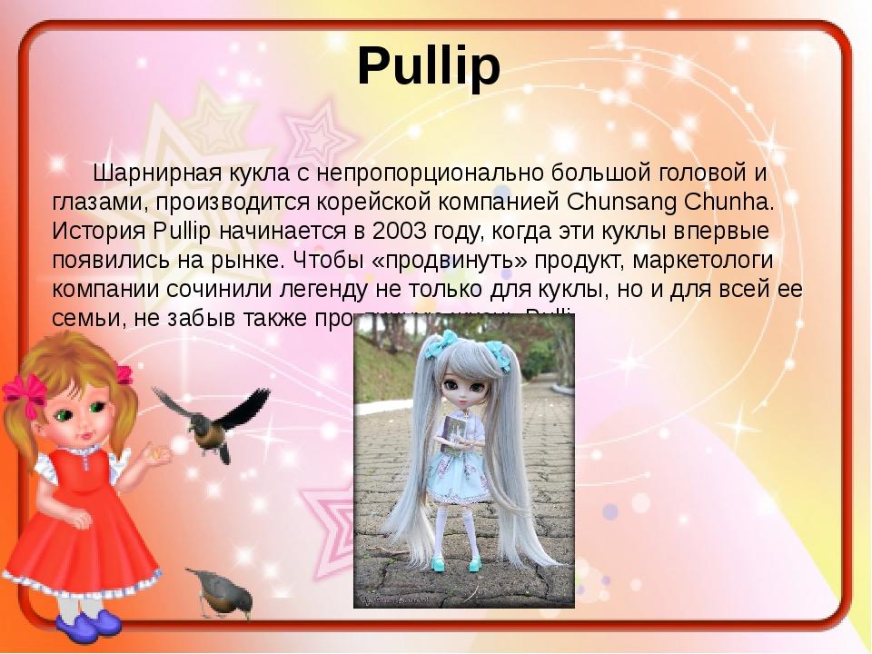 Pullip Шарнирная кукла с непропорционально большой головой и глазами, произв...