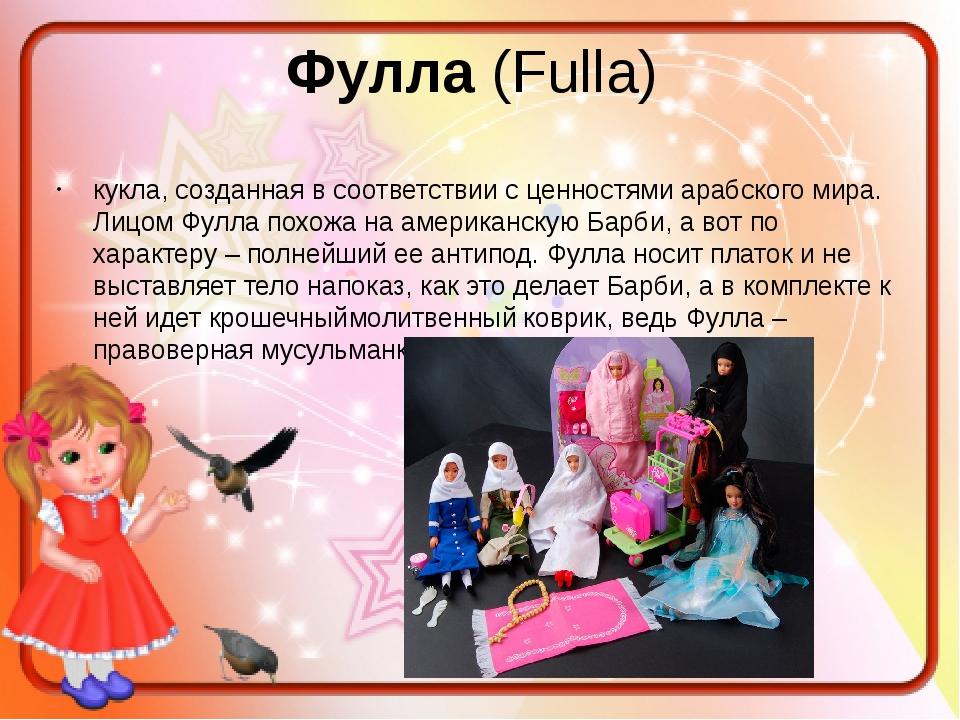 Фулла(Fulla) кукла, созданная в соответствии с ценностями арабского мира. Л...